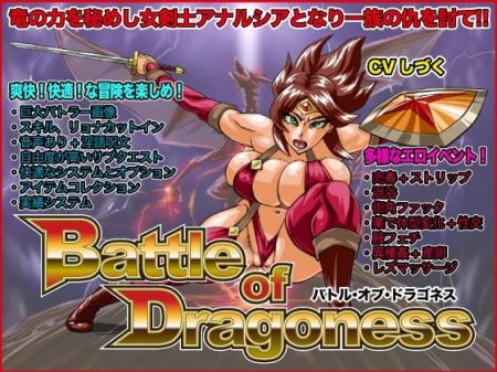 Battle of Dragoness Ver. 1.6