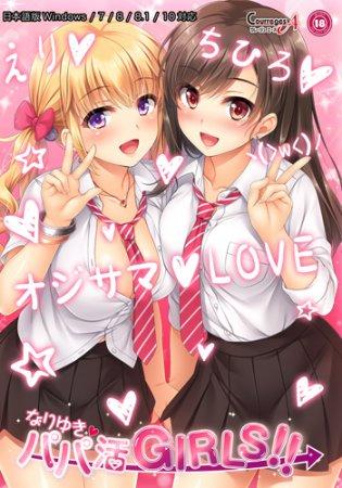 Nariyuki  Papakatsu Girls!! (Courreges Ace) 2017