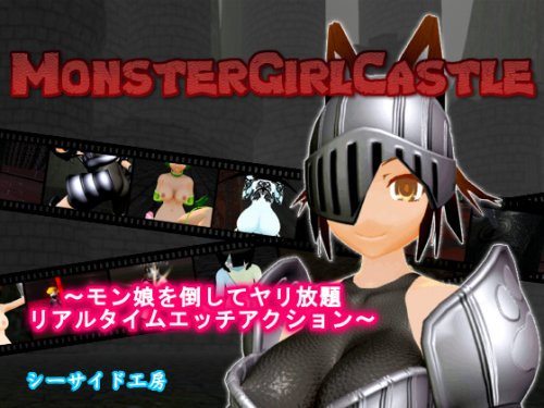 MonsterGirlCastle (sea side Atelier) 2017