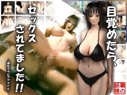 It was had sex when I woke! ... Huge Tits gravure Idol