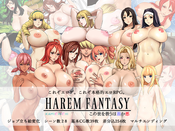 Harem hentai game