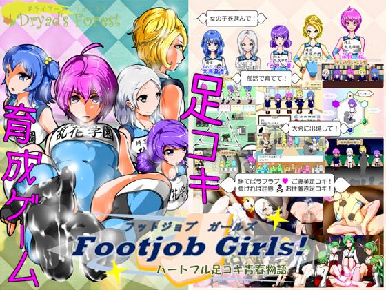 footjob games