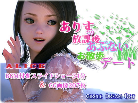 Alice's Risky Afterschool Stroll » Download Hentai Games