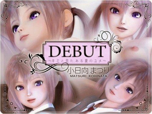 DEBUT - Kimi to mita aru natsu no yume [0072E408]