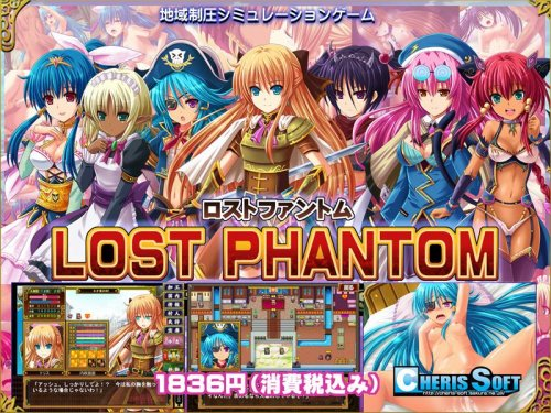 Lost Phantom
