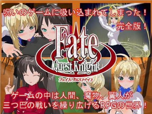 Fate/Quest Knight -RPG Complete Edition- / Fate/Quest Knight -RPG