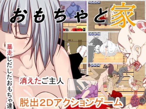 home toy download hentai games