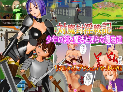 Battle Diary of Demonic Fornication -Shonen Sword and Magic and Lewdness and Demons-