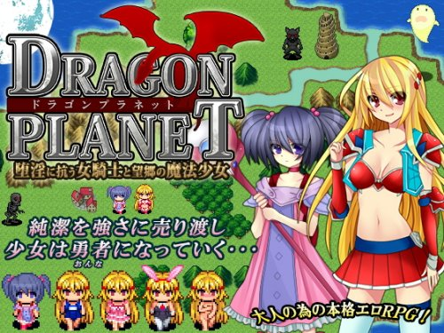 DRAGON PLANET -Stoic Knightess & Homesick Mage- Complete Edition
