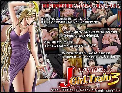 J-Girl.Train 1-3
