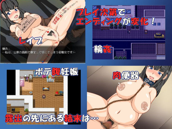 Exhibition Porn Game