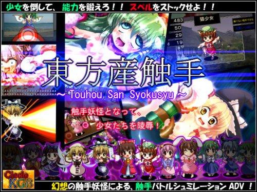 Touhou san shokushu ~ gensou shokushu batoru kei shumireshon ADV ~