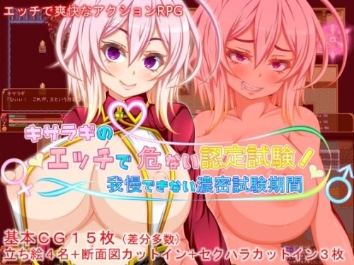 Kisaragi's Dangerously Erotic Certification Exam! ~Resistance Is Futile~