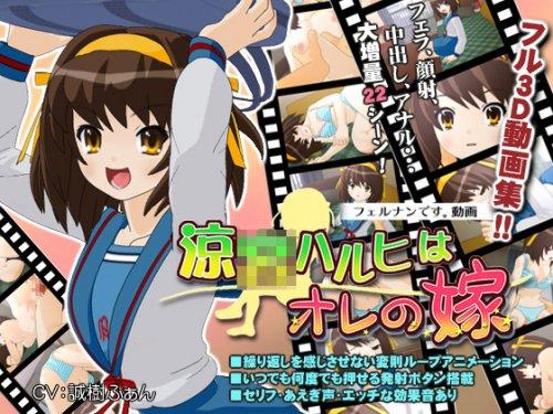 Suzumiya Haruhi is My Wife