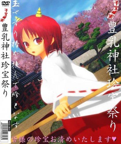Onichi Quest