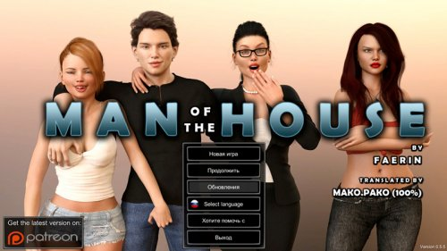 Man of The House Version 0.6.6b Extra