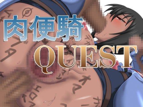 Nikubenki Quest
