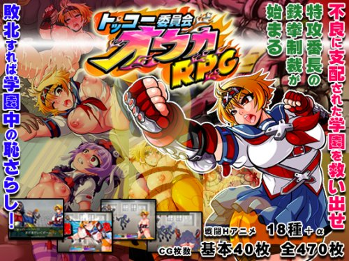 Kamikaze Kommittee Ouka RPG 1.5