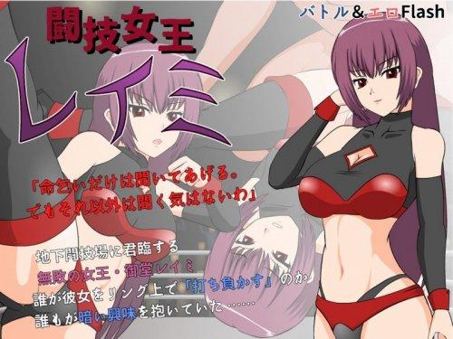Reimi, The Queen Of Martial Arts