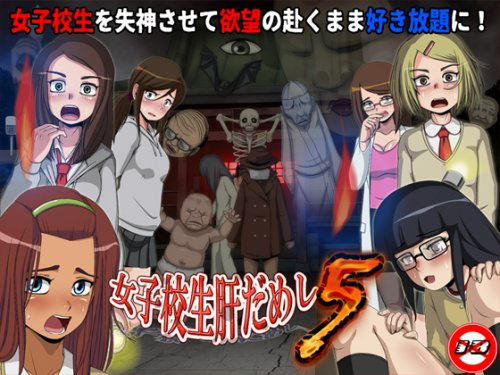 School Girl Courage Test 5 + DLC1 - Yume Momono + DLC2 - Unconscious Return 1.5a