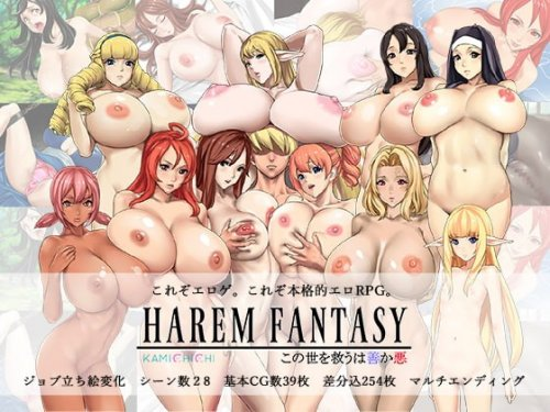 Harem Fantasy: Good or evil will save the world 1.30