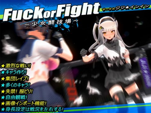 Fuck or Fight ~Girls Arena~