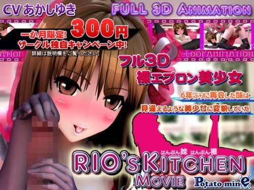 RIO's KITCHEN -movie-